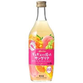 ギュギュっとサングリア ピーチ・マンゴー・オレンジ 500ml【サングリア】