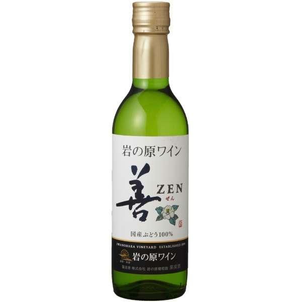 岩の原ワイン 善 白 360ml【白ワイン】