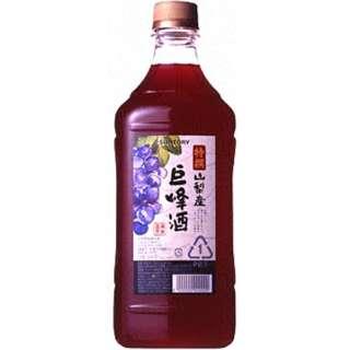 果実酒房 山梨産巨峰酒  1800ml【リキュール】