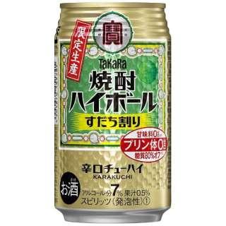 タカラ 焼酎ハイボール すだち割り 350ml(24本)【缶チューハイ】