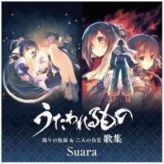 Suara/「うたわれるもの 偽りの仮面&二人の白皇」歌集 通常盤 【CD】