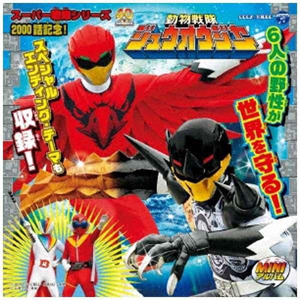 Project.R/MINIアルバム 動物戦隊ジュウオウジャー3 【CD】 日本 ...
