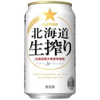 北海道生搾り (350ml/24本)【発泡酒】