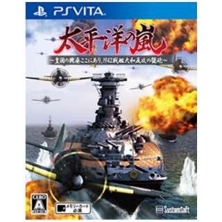 太平洋の嵐~皇国の興廃ここにあり、1942戦艦大和反攻の號砲~【PS Vitaゲームソフト】