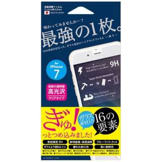 iPhone 7用 ハイブリッドガラスフィルム クリア Hi7-GCL