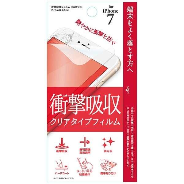 iPhone 7用 衝撃吸収フィルム クリア Fi7-ASC