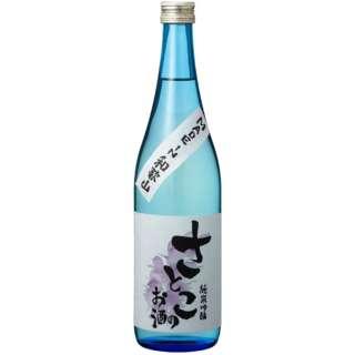 さとこのお酒 純米吟醸 720ml【日本酒・清酒】