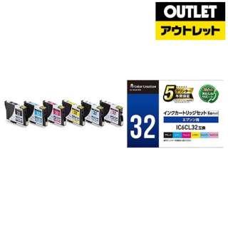 【アウトレット品】 CC-EIC32-6PK 互換プリンターインク 6色セット 【生産完了品】