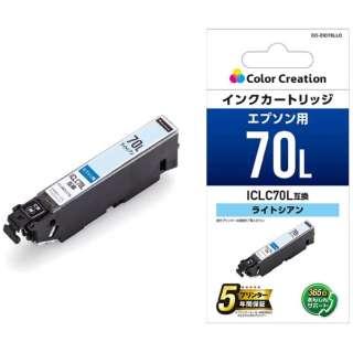 CC-EIC70LLC 互換プリンターインク ライトシアン