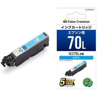 CC-EIC70LCY 互換プリンターインク シアン