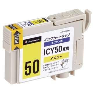 CC-EIC50YL 互換プリンターインク イエロー