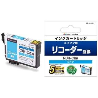 CC-ERDHCY 互換プリンターインク シアン