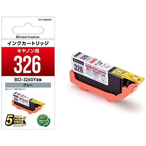 CC-C326GRY 互換プリンターインク グレー