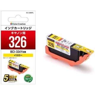 CC-C326YL 互換プリンターインク カラークリエーション イエロー