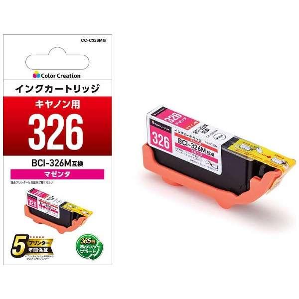 CC-C326MG 互換プリンターインク マゼンタ