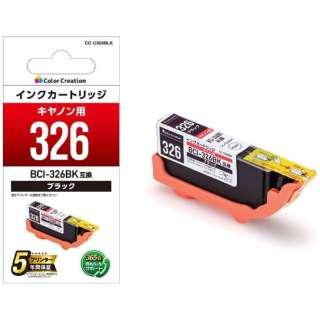 CC-C326BLK 互換プリンターインク ブラック