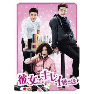 「彼女はキレイだった」セルDVD-BOX1 【DVD】