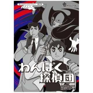 想い出のアニメライブラリー 第62集 わんぱく探偵団 DVD-BOX HDリマスター版 【DVD】