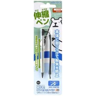 2DS用タッチペン 伸びる!オトモタッチペン 2D ブラック【2DS】