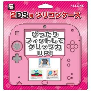 2DS用 シリコンケース ピンク【2DS】