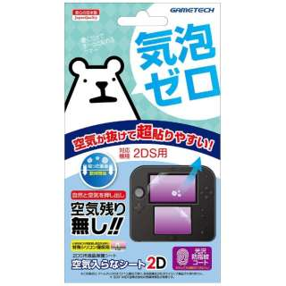 2DS用液晶保護シート 空気入らなシート 2D【2DS】