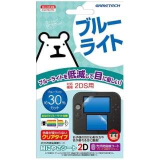 2DS用液晶保護シート 目にやさシート 2D【2DS】