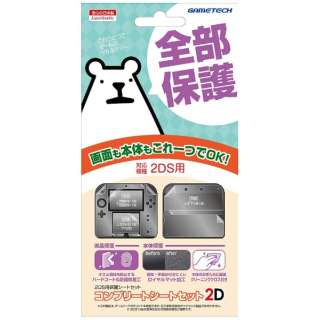 2DS用液晶保護シートセット コンプリートシートセット 2D【2DS】