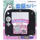 2DS用本体カバー シリコンプロテクタ 2D ブラック【2DS】