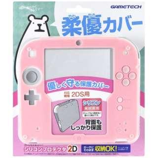 2DS用本体カバー シリコンプロテクタ 2D ピンク【2DS】