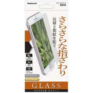 iPhone 7用 液晶保護強化ガラス 指紋・反射防止 0.33mm厚 OWL-TGSIP7-AG