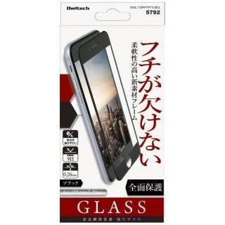 iPhone 7 Plus用 液晶保護強化ガラス PETフレーム全面保護 クリア 0.26mm厚 ブラック OWL-TGPIP7PFS-BCL