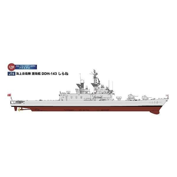 1/700 海上自衛隊 護衛艦 DDH-143 しらね
