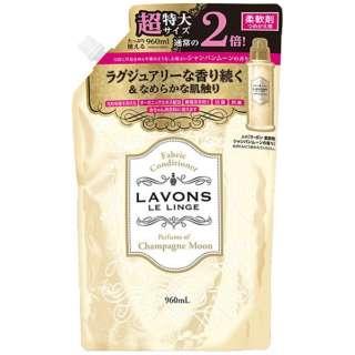 LAVONS(ラボン)柔軟剤 シャンパンムーン つめかえ用 大容量 960ml