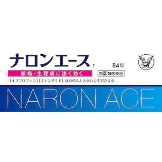 【第(2)類医薬品】 ナロンエースT(84錠) ★セルフメディケーション税制対象商品