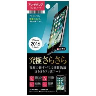iPhone 7 Plus用 液晶保護フィルム 究極さらさら PG-16LTA21