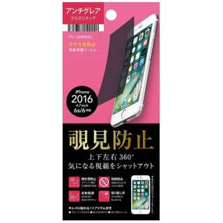 iPhone 7用 液晶保護フィルム 覗き見防止 PG-16MMB01