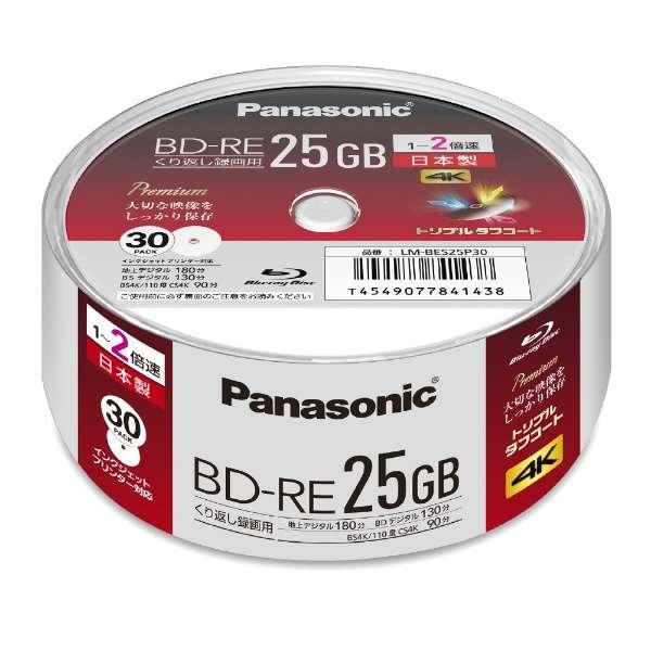 LM-BES25P30 録画用BD-RE Panasonic ホワイト [30枚 /25GB /インクジェットプリンター対応]