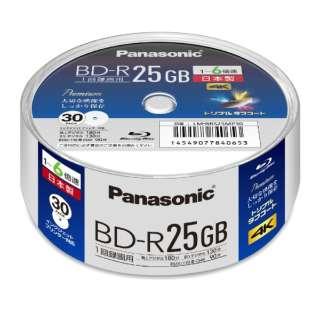 LM-BRS25MP30 録画用BD-R Panasonic ホワイト [30枚 /25GB /インクジェットプリンター対応]