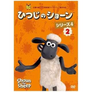 ひつじのショーン シリーズ4 (2) 【DVD】