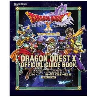 ドラゴンクエストX いにしえの竜の伝承 オンライン 公式ガイドブック 闇の領界+職業の極意編 バージョン3.3[後期]