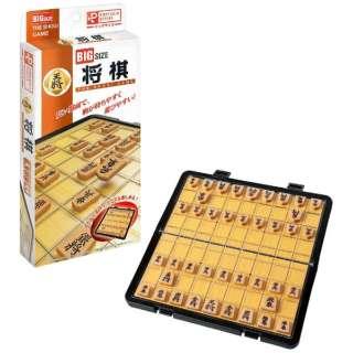 ポータブル 将棋 ビッグサイズ Vol.2