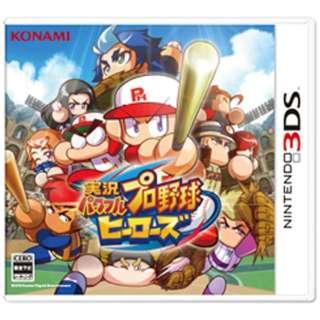実況パワフルプロ野球 ヒーローズ【3DSゲームソフト】
