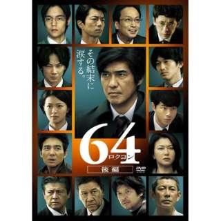 64-ロクヨン-後編 通常版 【DVD】