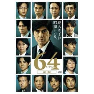 64-ロクヨン-前編 通常版 【DVD】