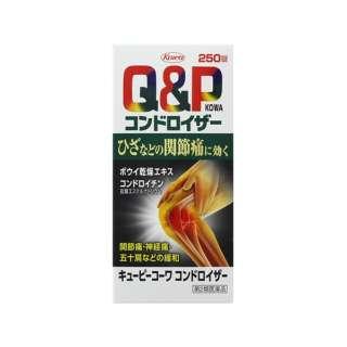 【第2類医薬品】 キューピーコーワコンドロイザー(250錠)