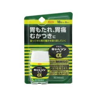 【第2類医薬品】 キャベジンコーワα(18錠)