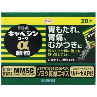 【第2類医薬品】 キャベジンコーワα顆粒(28包)