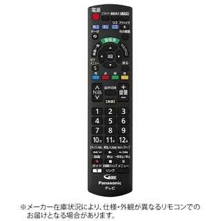 純正テレビ用リモコン N2QAYB001017