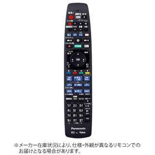 純正BD/DVDレコーダー用リモコン N2QBYB000043