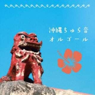 (オルゴール)/沖縄ちゅら音オルゴール 【CD】